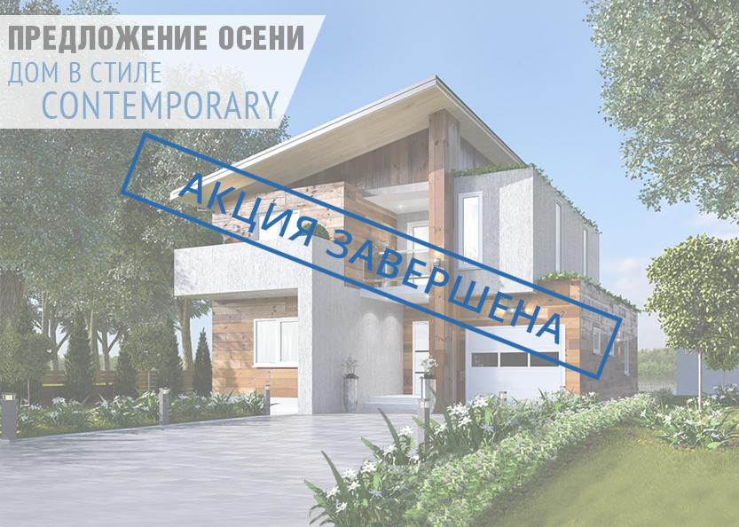 Дом в стиле Contemporary
